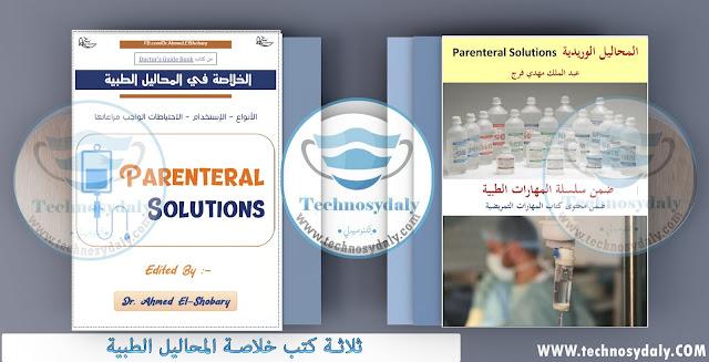 ثلاثة كتب خلاصة المحاليل الطبية three books of parenteral solution PDF