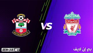 مشاهدة مباراة ليفربول وساوثهامبتون بث مباشر بي اين لايف 4-1-2021 الدوري الإنجليزي
