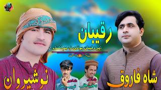 Shah Farooq new pashto Mp3 Songs 7/6/2020