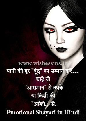 emotional love shayari hindi, emotional shayari in hindi, sad emotional shayari, emotional shayari in hindi for boyfriend, best emotional shayari, very emotional shayari, emotional shayari for gf, emotional love shayari in hindi for lovers, emotional shayari photo, emotional love shayari in hindi, best emotional shayari in hindi, emotional shayari for bf, love emotional shayari in hindi, emotional sms in hindi, emotional shayari on love, emotional sad shayari in hindi