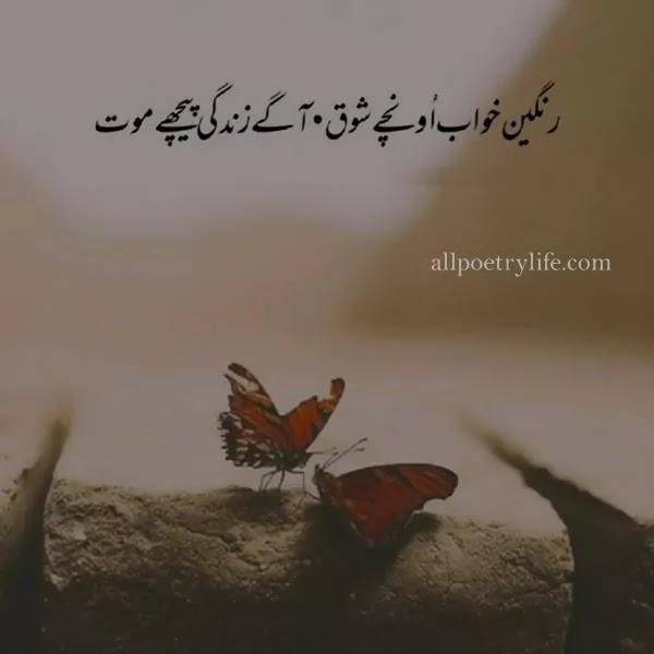 Deep poetry about life in urdu | Life whatsapp status in urdu | Zindagi sad shayari in urdu
