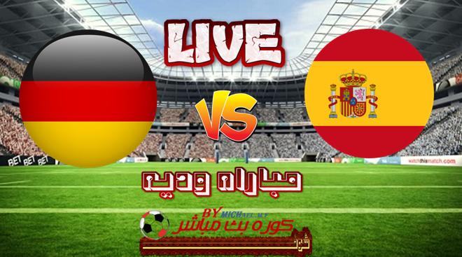 مشاهدة مباراة ألمانيا واسبانيا بث مباشر