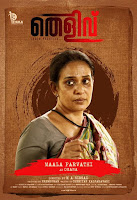 maala parvathi, thelivu in english, thelivu malayalam movie, thelivu film, malayalam film thelivu, thelivu images, thelivu, mallurelease