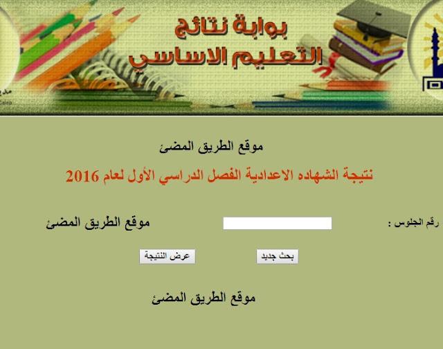 نتيجة الصف الثالث الاعدادى (الشهادة الاعدادية) محافظة القاهرة الفصل الدراسى الثانى 2016