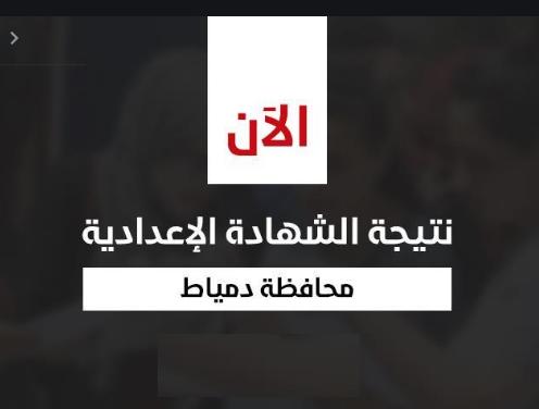 نتيجة الشهادة الاعداديه محافظة دمياط أخرالعام 2021