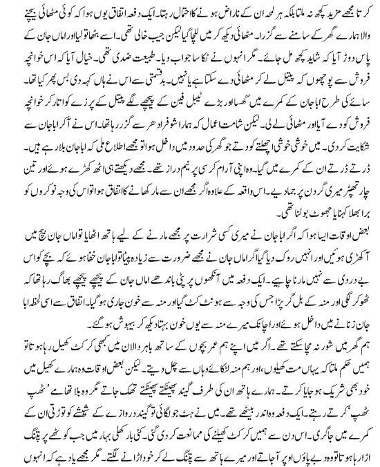 Allama Muhammad Iqbal As Father by dr. Javed Iqbal