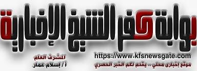بوابة كفر الشيخ الإخبارية