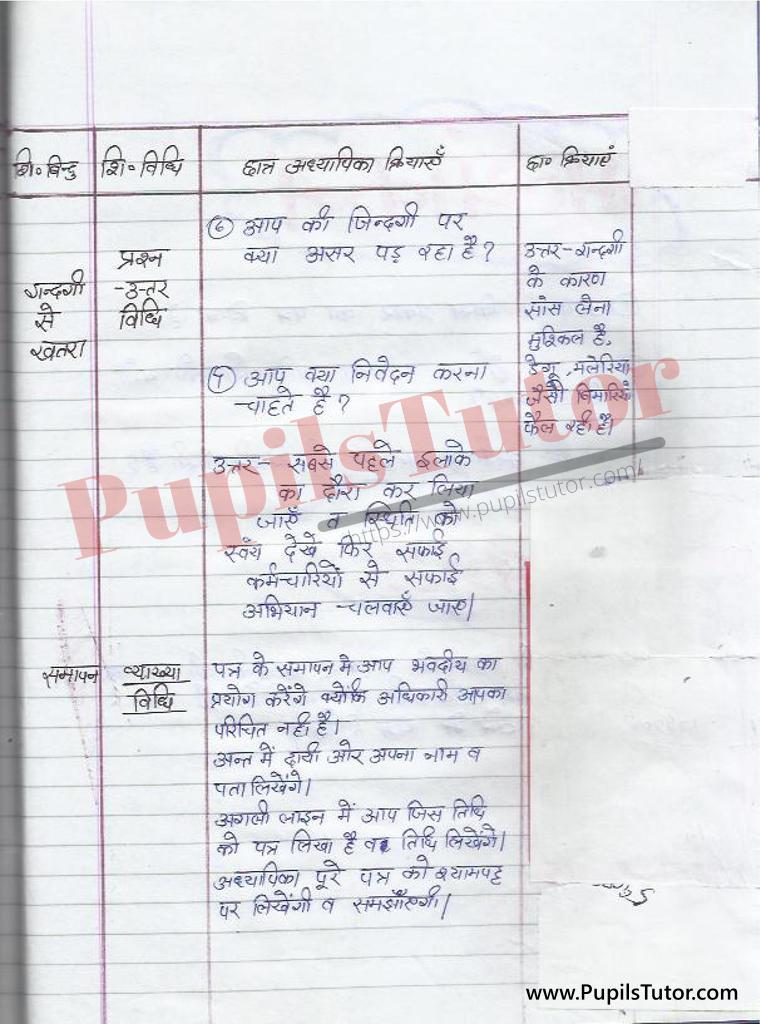 हिंदी पत्र लेखन पाठ योजना स्वास्थ्य अधिकारी को पत्र