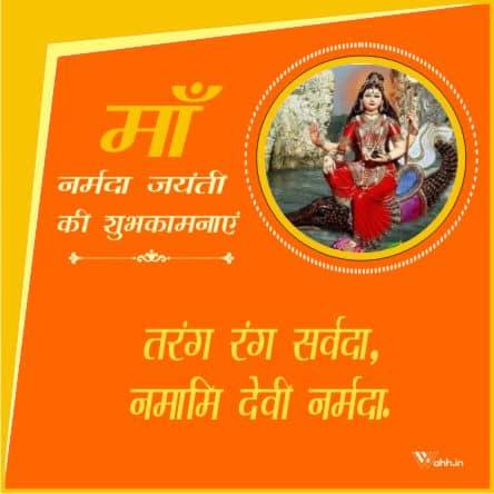 Narmada-Jayanti-Wishes-Images