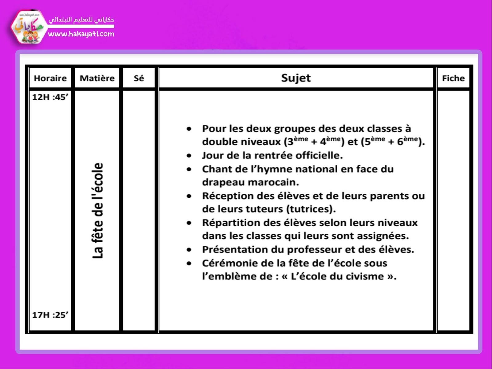 المذكرة اليومية لفترة التقويم التشخيصي شتنبر 2020 باللغة الفرنسية