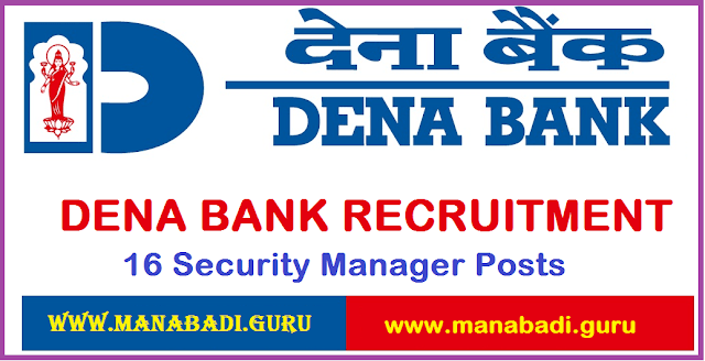 latest jobs, Bank jobs, Bank Recruitment, Security Manager, Dena Bank Recruitment