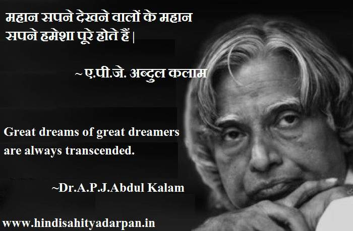 apj kalam quotes hindi,hindi quotes by APJ Abdul Kalam