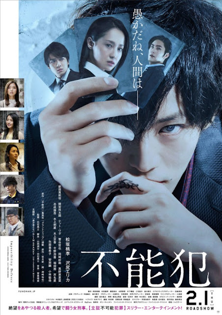 Sinopsis Impossibility Defense / Funohan / 不能犯 (2018) - Film Jepang