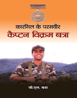 Kargil-Ke-Paramvir-Captain-Vikram-Batra-By-G-L-Batra-PDF-Book-In-Hindi-Free-Download