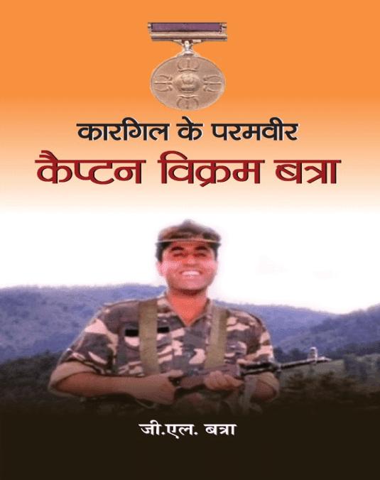 कारगिल के परमवीर कैप्टन विक्रम बत्रा : जी एल बत्रा द्वारा मुफ़्त पीडीऍफ़ पुस्तक हिंदी में  | Kargil Ke Paramvir Captain Vikram Batra By G L Batra PDF Book In Hindi Free Download