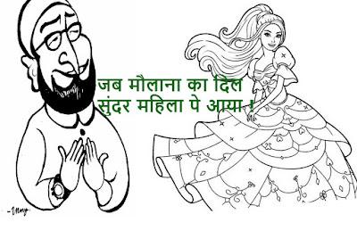 Hindi maulana Joke