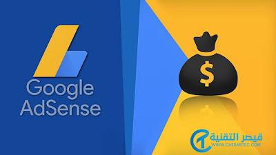 شرح شامل حول كل ما تحتاج معرفته لربح من جوجل أدسنس للمبتدئين 2021