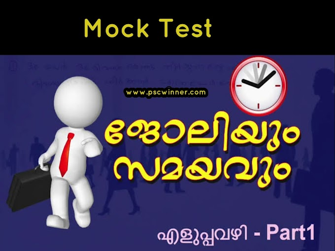 Mock Test - Work And Time