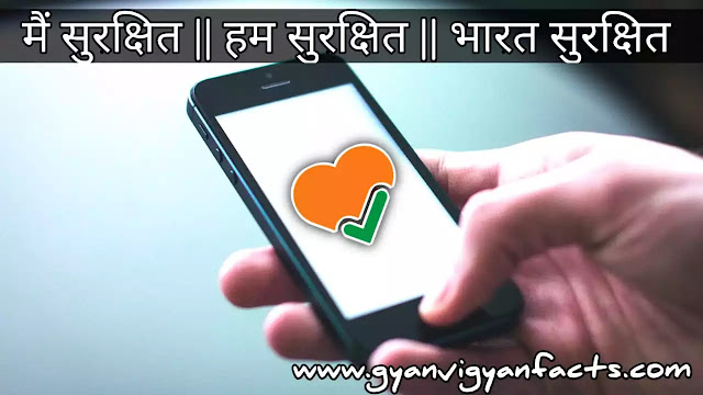 aarogya-setu-app-how-to-use-arogya-in-hindi,setu-app-in-hindi aarogya-setu-app-in-hindi