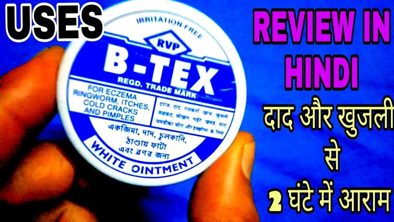 khujli daad ke dawa | B Tex lotion Or B Tex malam Jankari Hindi mai |