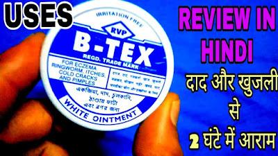 khujli daad ke dawa   B Tex lotion B Tex malam Jankari Hindi mai  