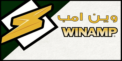 تحميل برنامج وين أمب Winamp 2020 كامل مجاناً أخر إصدار
