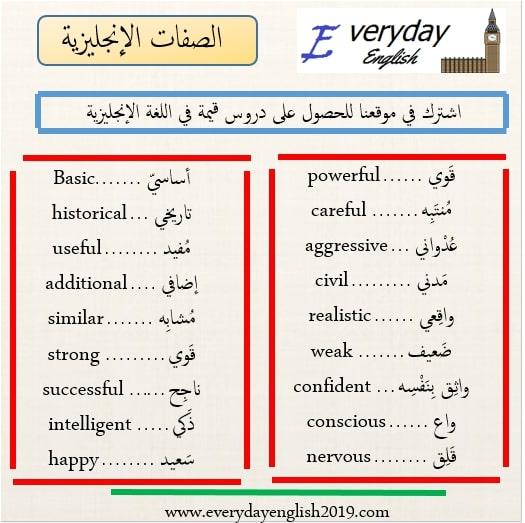 صفات بالانجليزي