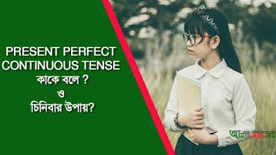 Present Perfect Continuous Tense kake bola chiniber upai
