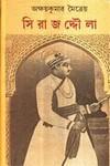 Sirajuddaula by Akshay Kumar Maitreya ebook