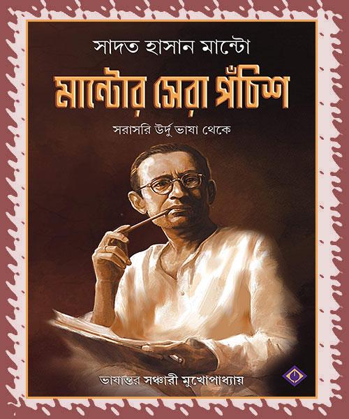 Mantor Sera Panchish (মন্টোর সেরা পঁচিশ)