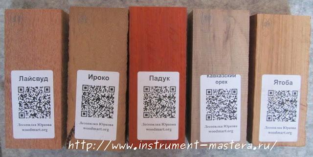 древесина ценных пород для резьбы