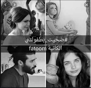 رواية ضحيت بطفولتي كاملة للتحميل pdf 2019 - رزان علي