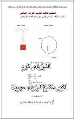 شرح المتذبذب التوافقي الكمي pdf  الفيزياء.كوم