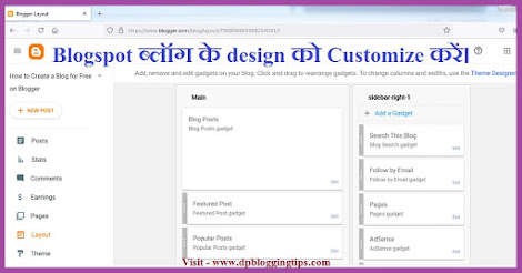 how to create a blog on blogspot in hindi
