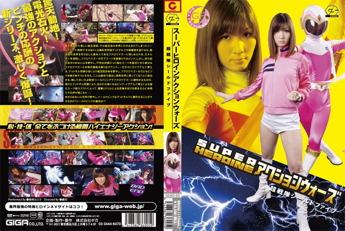 GSAD-05 SUPER HEROINE Motion Wars Tremendous Unit Defend 5