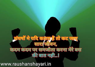 मोटिवेशनल  शायरी इन हिंदी, Motivational shayari in hind , motivational status, raushanshayari, motivational shayari image free , motivational shayari image HD (1)