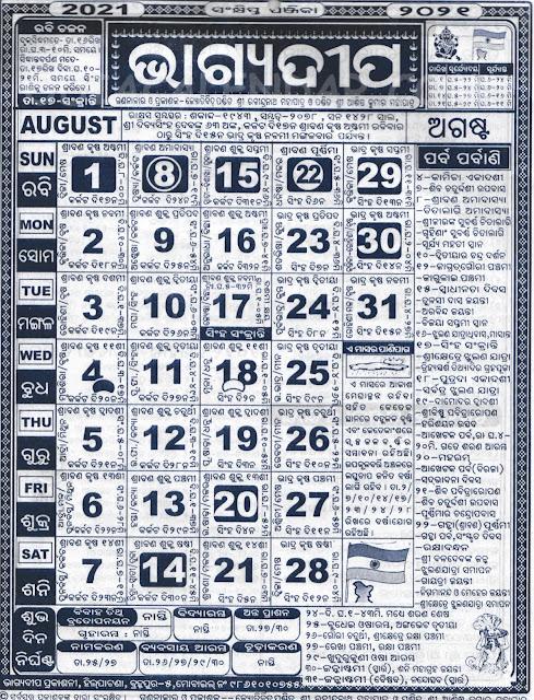 Odia Bhagyadeep Panjika Calendar 2021 August