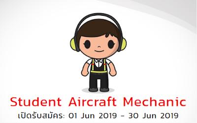 เปิดให้สมัครออนไลน์ วันที่ 1 - 30 มิถุนายน 2562