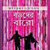 Boroder Baro (বড়দের বারো) by Tridivkumar Chattopadhyay । Bangla Book