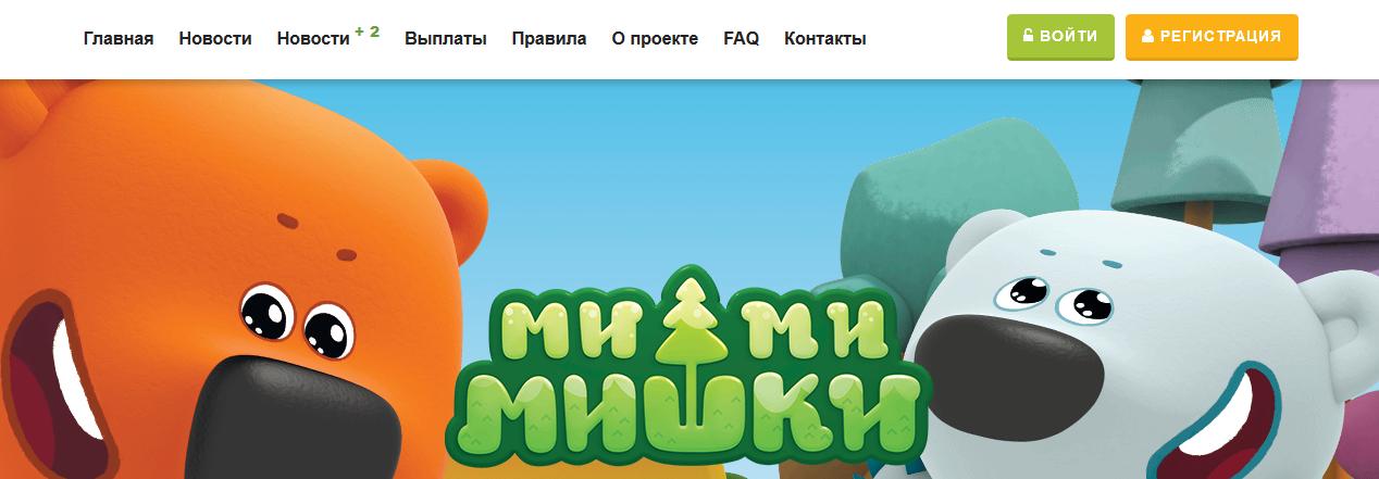 Mimishki.top - Отзывы, развод, мошенники, сайт платит деньги?