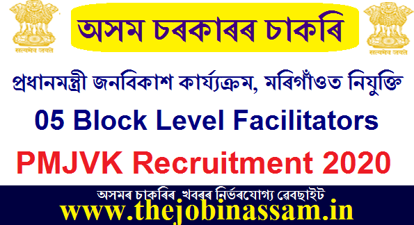 Pradhan Mantri Jan Vikas Karyakram, Morigaon Recruitment 2020: