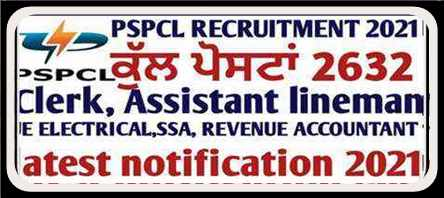 CURRENT] PSPCL APPLY FOR 2632 JE, CLERK, ASSISTANT LINEMEN (ALM) FROM 10TH JUNE 2021
