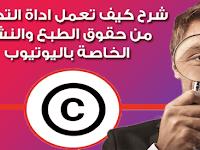شرح كيف تعمل اداة التحقق من حقوق الطبع والنشر الخاصة باليوتيوب