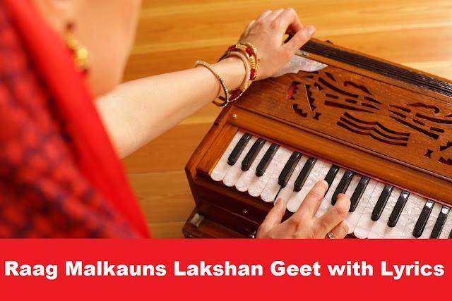 Malkosh Lakshan Geet with Lyrics