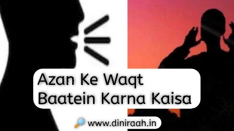 Azan Ke Waqt Baatein Karna Kaisa