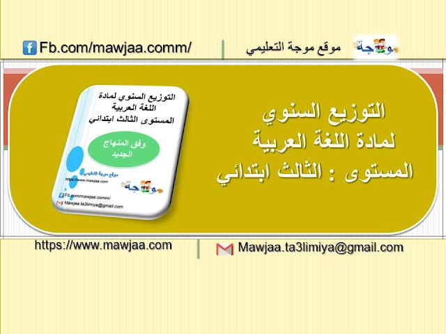 التوزيع السنوي لمادة اللغة العربية المستوى الثالث ابتدائي وفق المنهاج الجديد