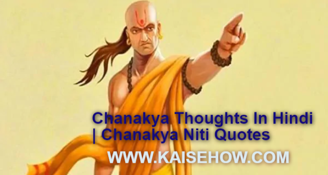 chanakya quotes inspirational quotes positive quotes success quotes fitness quotes best motivational quotes self motivation quotes monday motivation sales quotes chanakya quotes chanakya quotes in hindi chanakya thoughts chanakya niti love chanakya quotes in english chanakya niti with examples chanakya quotes in kannada chanakya thoughts in hindi chanakya neeti quotes chanakya quotes in telugu