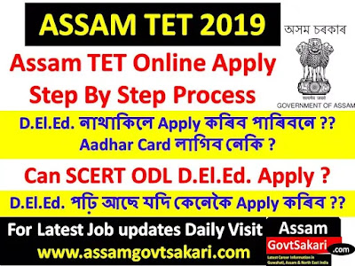 How to Apply in Assam TET 2019
