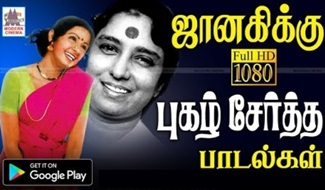 Hit Songs | Janaki Melody songs