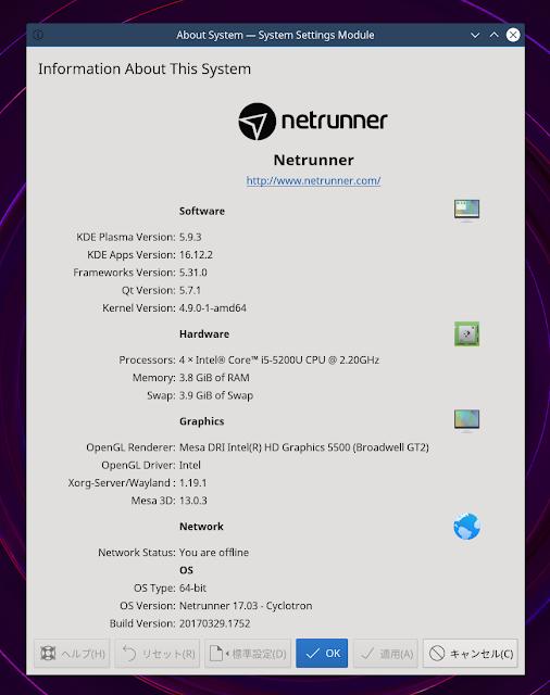 「About System」でシステム情報を確認しました。 OSのバージョンは「Netrunner 17.03」、KDEのバージョンは「KDE Plasma 5.9」となっています。
